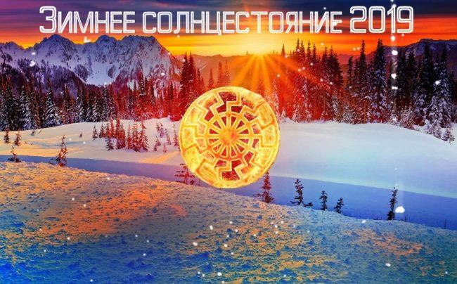 Зимнее солнцестояние 22.12.2019